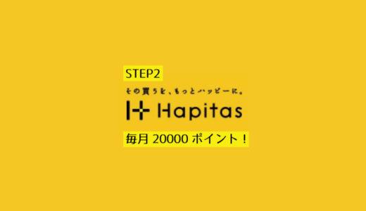 【毎月20000ポイント】「ハピタス」でポイントを貯める最もオススメの方法