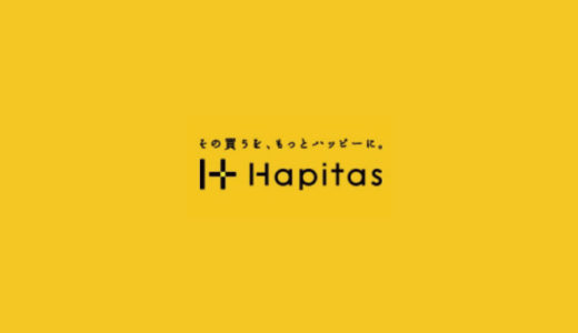 最強ポイントサイト『ハピタス』が激アツキャンペーンを開始 / 登録1000ポイントゲットの流れを解説するぞ!