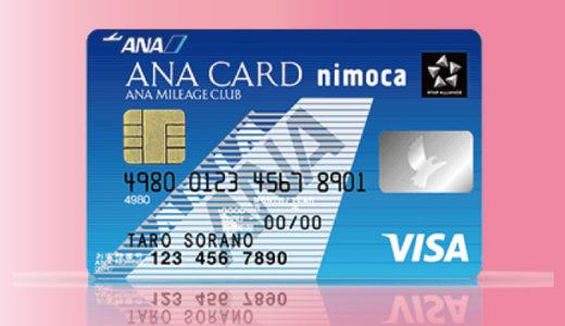 ニモカカードでANAマイルを貯める理由・方法を簡単に解説 / カード発行はもちろん〇〇から!