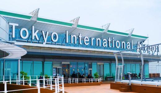 海外旅行に必要なマイル数とは / ANA・JALの特典航空券で憧れの地に行こう~!