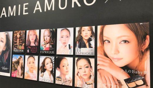 【安室奈美恵】写真展「namie amuro Final Space」に行ってガチャガチャを回してきた / ANAマイルで福岡へ