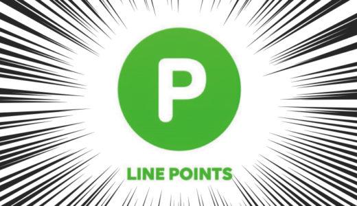 【完全無料】LINEポイント徹底攻略! 効率よくザクザク貯める方法はコレだッ!!