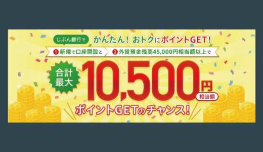 ネット銀行オススメキャンペーンはこちら / モッピーで最大1万500ポイント獲得できるぞ!