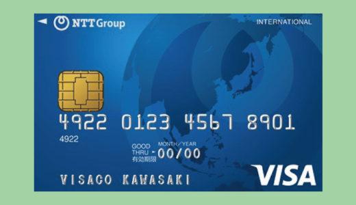 【年会費永年無料】NTTグループカード発行で8000ポイントゲット! リスクゼロの優良案件で確実にポイントを稼ごう!!