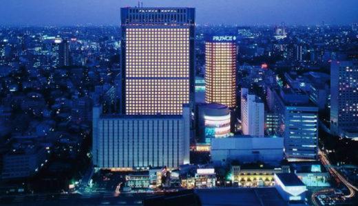 【裏ワザ】プリンスホテルのスイートルームに無料で宿泊できる方法を紹介!