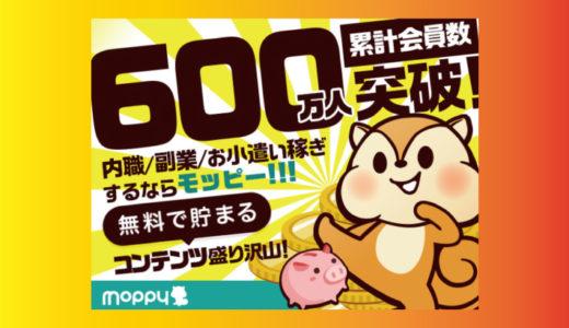 『モッピー』の評判と危険性まとめ / 「JALマイルを貯める方法」と「アプリインストールで月に1万円稼ぐ方法」も公開中