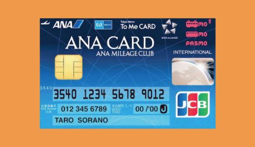【脱・初心者】大量ポイント獲得案件「クレジットカード発行」の簡単な始め方がこちらです