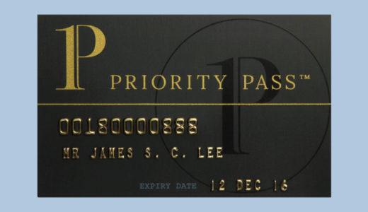 「プライオリティ・パス」付きクレジットカードを年会費で選ぶ / 1番オススメはダントツで○○だ!