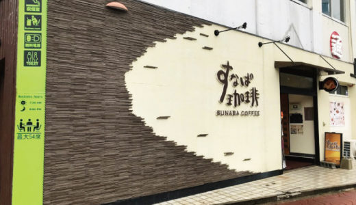 【鳥取】「すなば珈琲」でマツコ・デラックスさんを発見! 専用の指定席まであったとは…!!
