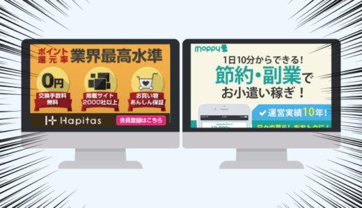 【在宅OK】無料で今スグ始める簡単副業 / まずは今日3000円ゲットしよう!