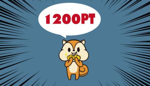 【コスパ最高】資料請求するだけで「モッピー」1200ポイントゲット / 条件は「新規資料請求完了」のみ!