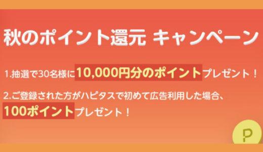 【ハピタス】秋のポイント還元キャンペーン開始! 新規登録者にとって激アツのキャンペーンだったぞ!