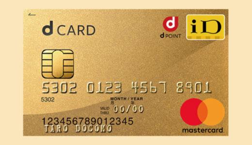 人気クレジットカードはポイント大量ゲットでお得に発行すべし! モッピー1万2000ポイント案件キターーー!!