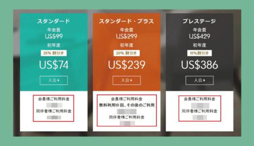 【プライオリティ・パス】空港ラウンジ利用料金を27ドルから○○ドルに値上げしたってよ!