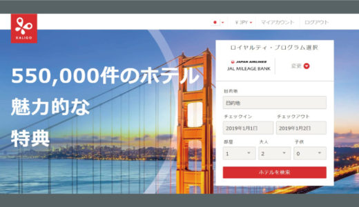 ホテル予約サイト『Kaligo』は爆発的にマイルが貯まる / 初回予約で1000マイルゲットできるぞ!