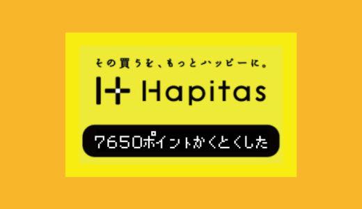 【簡単】ハピタス「みんなdeポイント」を利用して無料で7650ポイントをゲットする手順はこちらです