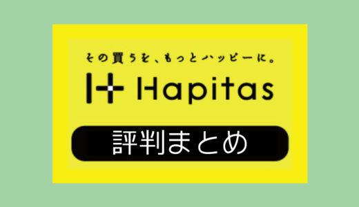 『ハピタス』の評判と危険性をまとめてみた