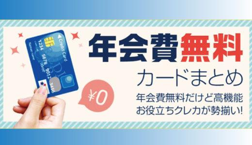 ハピタスで発行できる年会費無料クレジットカードまとめ / 2018年11月最新