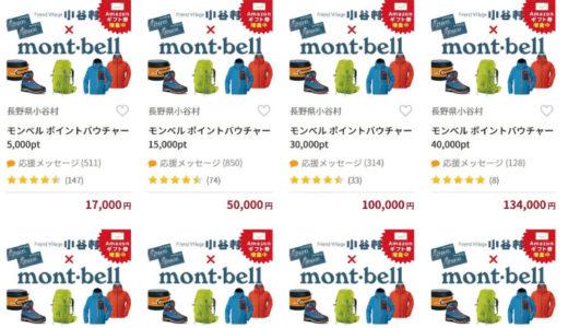 ふるさと納税で「モンベルポイントバウチャー5000pt」「Amazonギフト券」「モッピーポイント」の3重取りをする方法