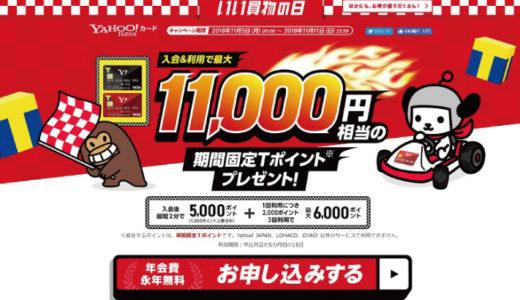 年会費無料の「Yahoo! JAPANカード」発行で1万9000円分のポイントが貯まる! 期間限定キャンペーンだから見逃し厳禁だぞ!