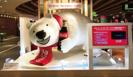 【北海道】新千歳空港は宿泊可能 / 温泉・仮眠・食事・マッサージもある「新千歳空港温泉」が超便利!