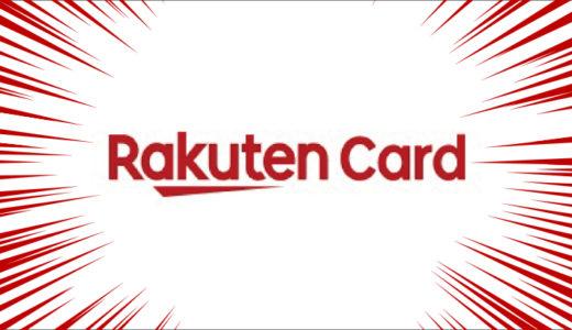 【モッピー】年会費永年無料の楽天カード発行で1万3000ポイントゲットだと!? 期間限定だから見逃しは厳禁!