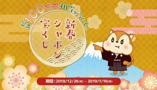 モッピーの「新春ジャボン宝くじ」キャンペーンにエントリーして宝くじ券ゲット! 2019年1月16日までに参加しよう!
