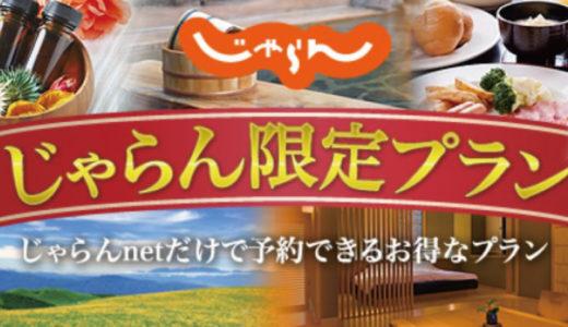【まだ間に合う】じゃらん「ハピタスポイント3万円分」キャッシュバックキャンペーンに参加する方法