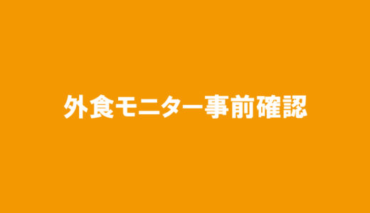 明日の夜「ハピタス」外食モニターで5000円相当分ポイントを獲得する予定 / 事前確認はこれで十分