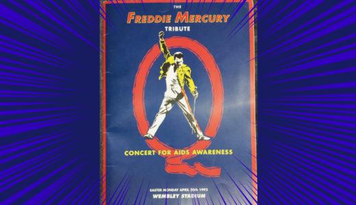 1992年「フレディ・マーキュリー追悼コンサート」に行った上司に当時の話を聞いてきた!