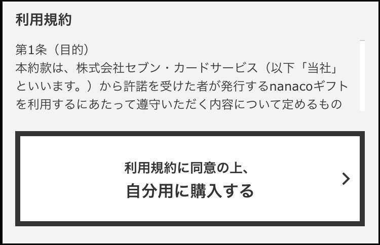 ナナコギフトコード