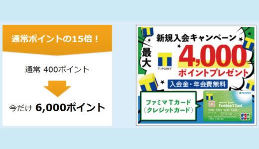 【ハピタス】入会金・年会費無料カード発行で6000円分ポイントゲット! 期間・人数限定だから見逃し厳禁!