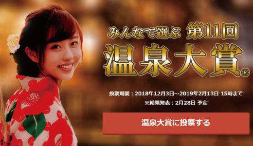 【ハピタス】新着広告の中でオイシイ案件を発見! ポイントを獲得して10万円分商品券が当たるキャンペーンに応募しよう!