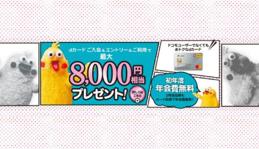 【期間・人数限定】ハピタス「みんなdeポイント」で最もオススメの広告はコレ! 断然コレ!