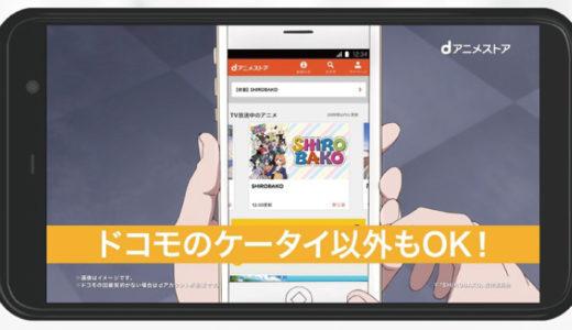 「モッピー」アクセス数人気ランキング1位の『dアニメストア』を徹底解説!