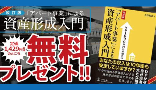 【ハピタス】わずか2分で250円分ポイントをゲット! 新着広告で発見したオトクな案件はこちら!