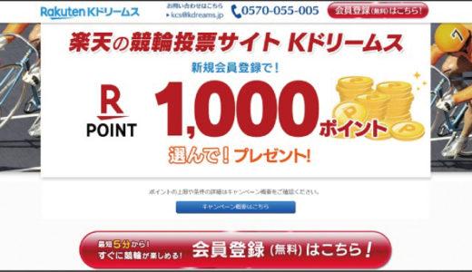 【ハピタス】今回の期間限定広告「みんなdeポイント」は大注目! 無料 & 一瞬で2000円分ポイントもらえるぞ!