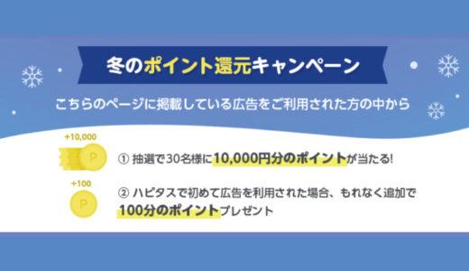 ハピタス「冬のポイント還元キャンペーン」スタート! 1万円分ポイントを獲得するためのオススメ広告を紹介!