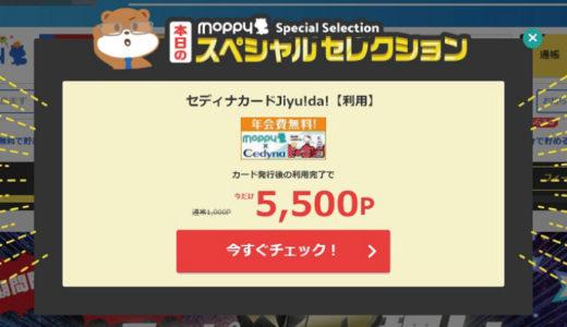 【モッピー】年会費無料カードで5500円分ポイントゲット! セブンイレブンやイオンでポイントが毎日3倍になるぞ!
