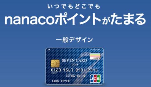 新年1発目はモッピー「セブンカード」の発行で7000ポイントゲット! 利用で最大合計1万2000ポイントもらえるぞ!