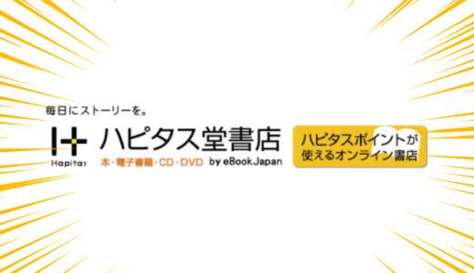 【3月20日まで】ハピタスポイントで本やDVDが購入できる「ハピタス堂書店」を徹底解説!