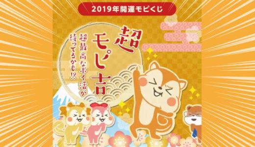 【モッピー】「2019年開運モピくじ」を引いたら「超モピ吉」が出ました(笑)