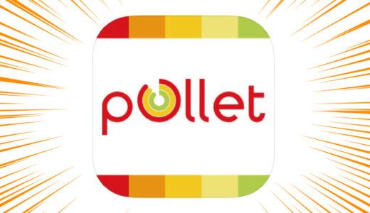 ポレットカード(Pollet Million)の発行手順とメリット・デメリットについて / ハピタスユーザーは必見!