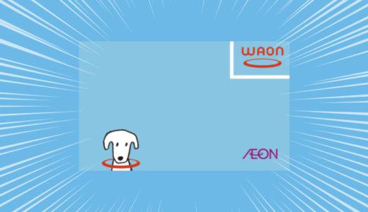 「WAONポイント」を大量に貯める方法はこちらです / イオンユーザーは必見だぞ!