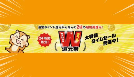 【毎月22日はポイント2倍】モッピーの「W還元祭」を徹底解説! 24時間限定の大特価セールは要チェックだぞ!