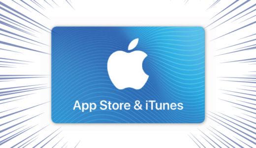 「App Store & iTunes コード」をオトクにゲットする方法! 音楽や映画はもちろんゲームの課金にも利用可能だぞ!