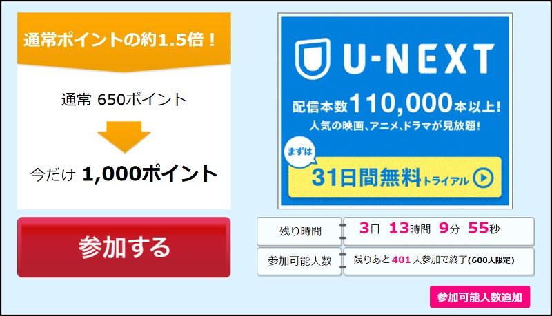 U-NEXTハピタス