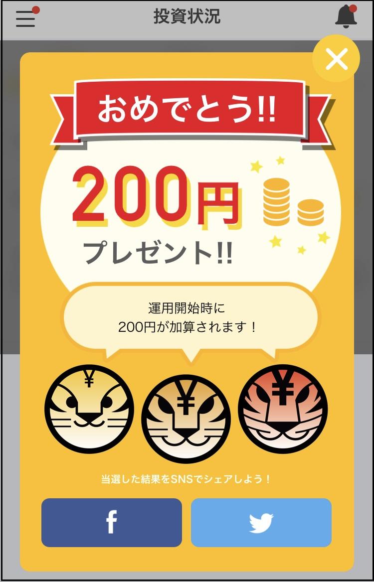 200円プレゼント