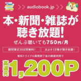 audiobook無料体験