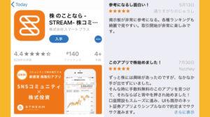 STREAMアプリ